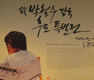 충무로 이방인으로 산 박철수감독