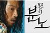 재일교포 이상일 감독 '분노' 일본 아카데미상 11개 부문 수상