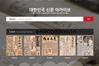 국립중앙도서관, 1950년 이전 신문 검색 '대한민국 신문 아카이브' 오픈
