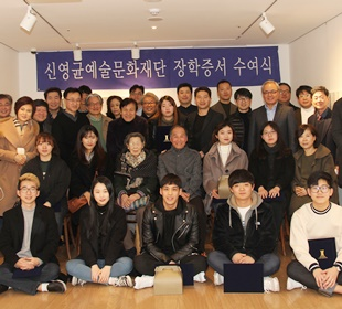신영균예술문화재단, 예술인 자녀 14명에게 2017 상반기 장학금 전달