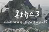 조재현·서경덕, 일본의 독도영유권 주장 조목조목 반박 영상 공개