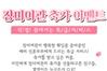 장미여관, 결혼 앞둔 예비부부에게 '성혼선언가' 축가 이벤트