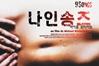 마이클 윈터바텀 감독 '나인 송즈' 무삭제판 전주영화제서 상영