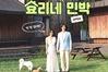 이효리 부부가 운영하는 JTBC '효리네 민박' 게스트 모집 중