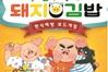 아이들 편식예방 보드게임 출시, 그림책 '김밥은 왜 김밥이 되었을까?' 기반