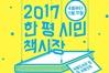 중고책 장터 '한 평 시민 책시장' 서울도서관 앞에서 개장