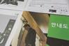 송혜교·서경덕 캐나다 최대 박물관에 한국어 안내서 제공