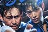 '불한당' 칸영화제 호응 힘입어 세계 128개국에 판매