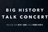 국내 최초 빅 히스토리 토크콘서트 개최 '세상 모든 것의 과거와 현재 그리고 미래의 이야기'