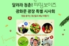 서울 광화문광장서 영화 '파밍 보이즈' 무료 상영