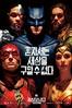 '저스티스리그' 배트맨·원더우먼 등 DC히어로군단 총출동