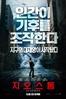 """제라드 버틀러 주연 '지오스톰' 개봉일 변경 이유 """"너무 현실적이어서"""""""