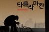 드라마 '구해줘' 교주 조성하, '타클라마칸'으로 스크린 컴백